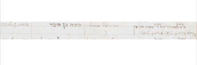 James Lewin death record