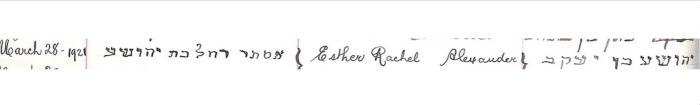 Esther Rachel Alexander birth record